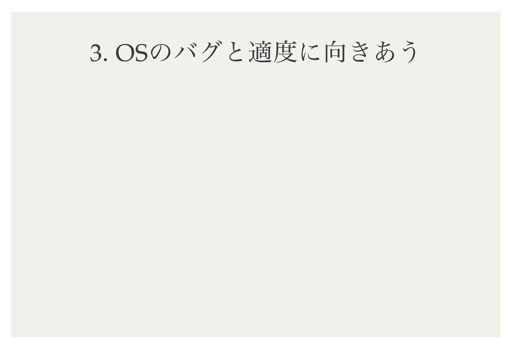 3. OS 3. OSͷόάͱదʹ͖͋͏ ͷόάͱదʹ͖͋͏