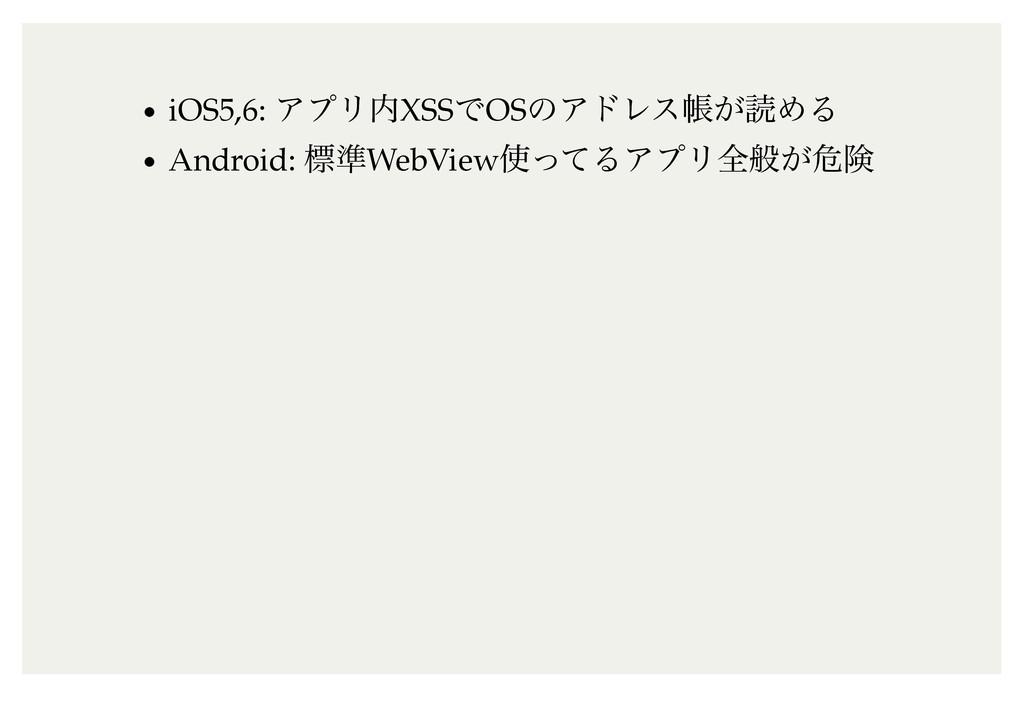 iOS5,6: ΞϓϦXSSͰOSͷΞυϨεா͕ಡΊΔ Android: ඪ४WebView...