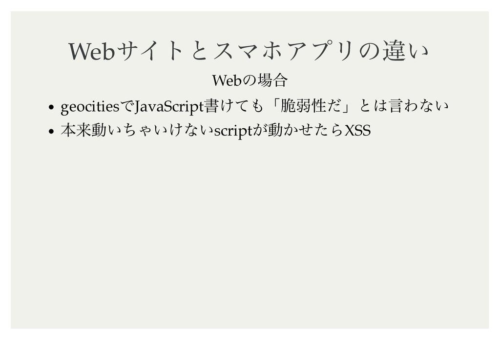 Web WebαΠτͱεϚϗΞϓϦͷҧ͍ αΠτͱεϚϗΞϓϦͷҧ͍ Webͷ߹ geoci...