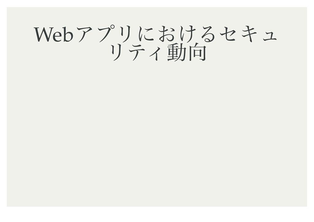 Web WebΞϓϦʹ͓͚ΔηΩϡ ΞϓϦʹ͓͚ΔηΩϡ ϦςΟಈ ϦςΟಈ