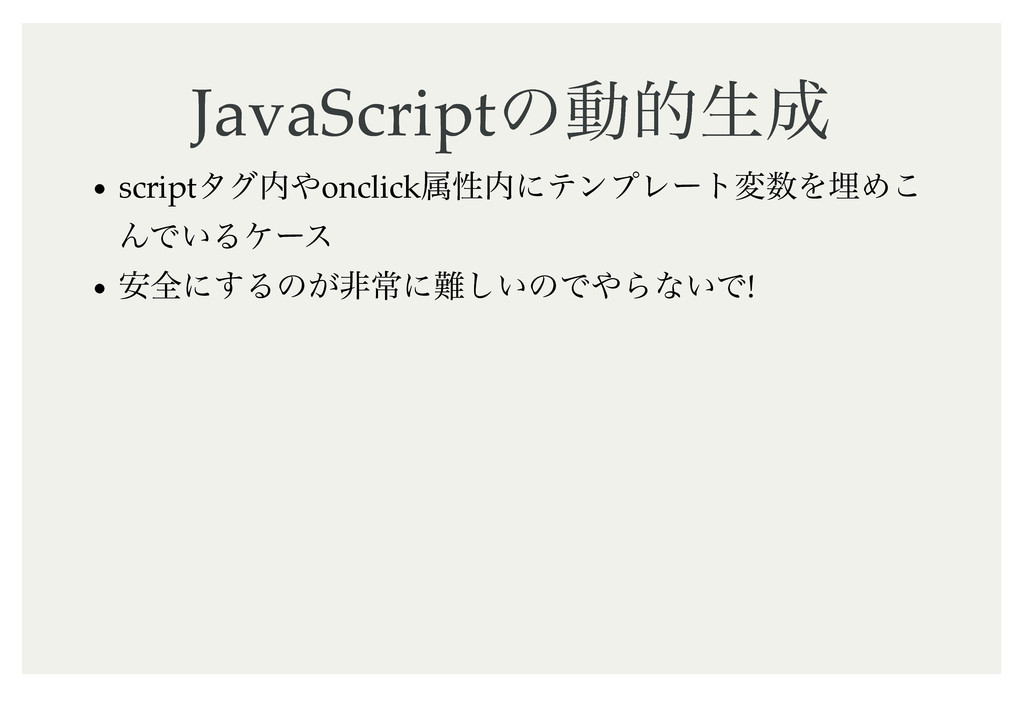JavaScript JavaScriptͷಈతੜ ͷಈతੜ scriptλάoncl...