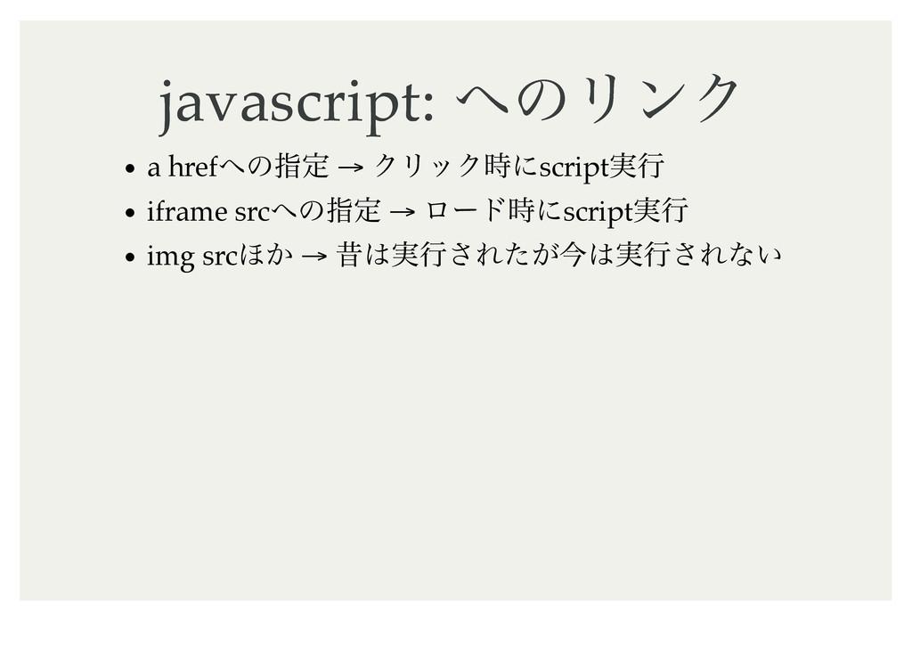 javascript: javascript: ͷϦϯΫ ͷϦϯΫ a hrefͷࢦఆ ...
