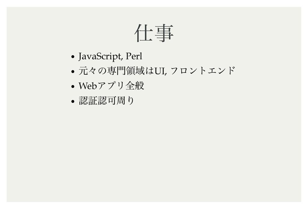   JavaScript, Perl ݩʑͷઐྖҬUI, ϑϩϯτΤϯυ WebΞ...