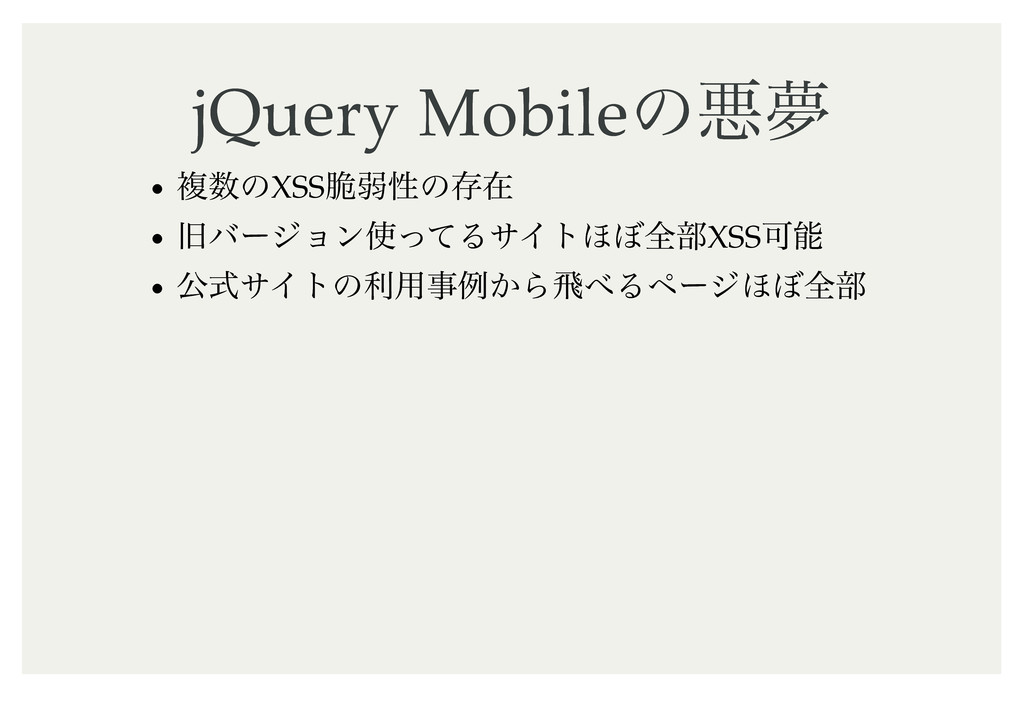 jQuery Mobile jQuery Mobileͷѱເ ͷѱເ ෳͷXSS੬ऑੑͷଘࡏ...