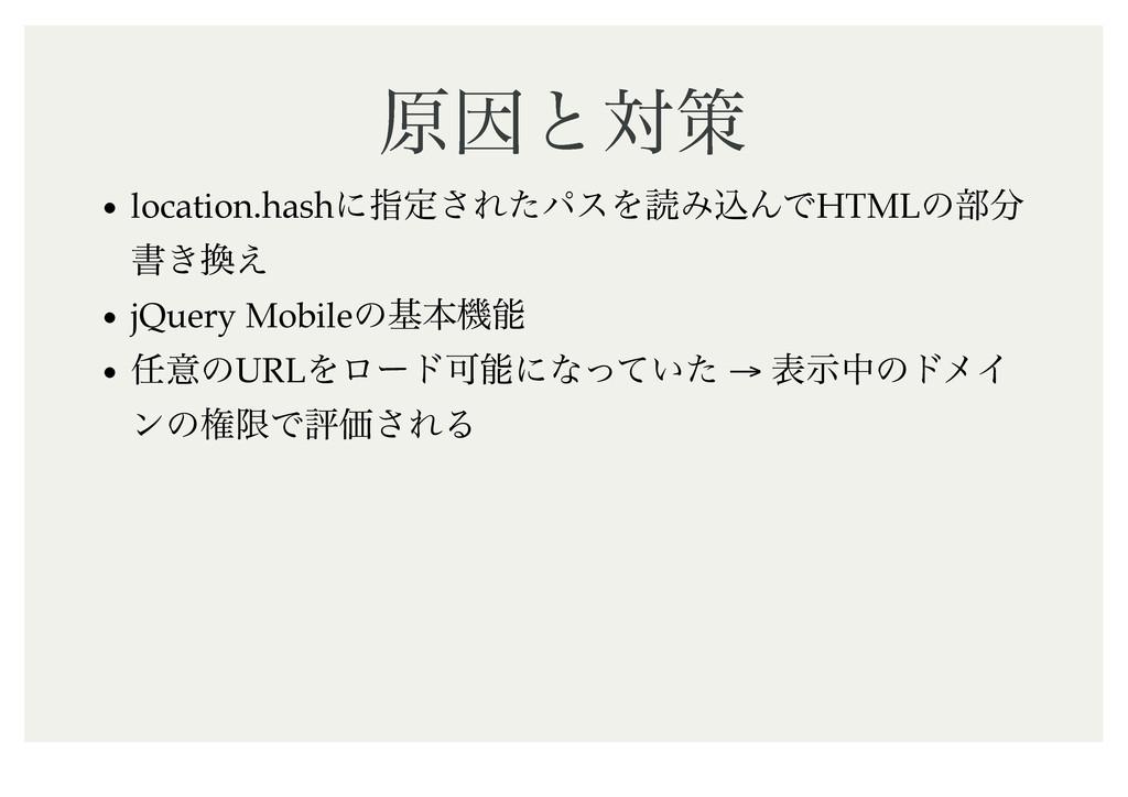 ݪҼͱରࡦ ݪҼͱରࡦ location.hashʹࢦఆ͞ΕͨύεΛಡΈࠐΜͰHTMLͷ෦ ...