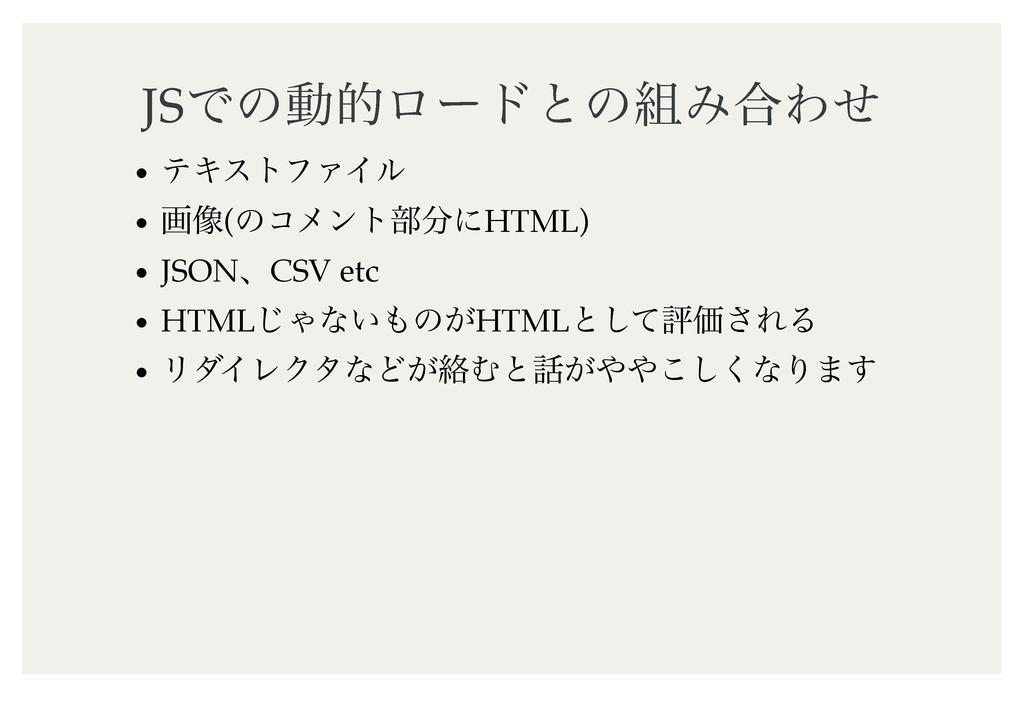 JS JSͰͷಈతϩʔυͱͷΈ߹Θͤ ͰͷಈతϩʔυͱͷΈ߹Θͤ ςΩετϑΝΠϧ ը૾(...