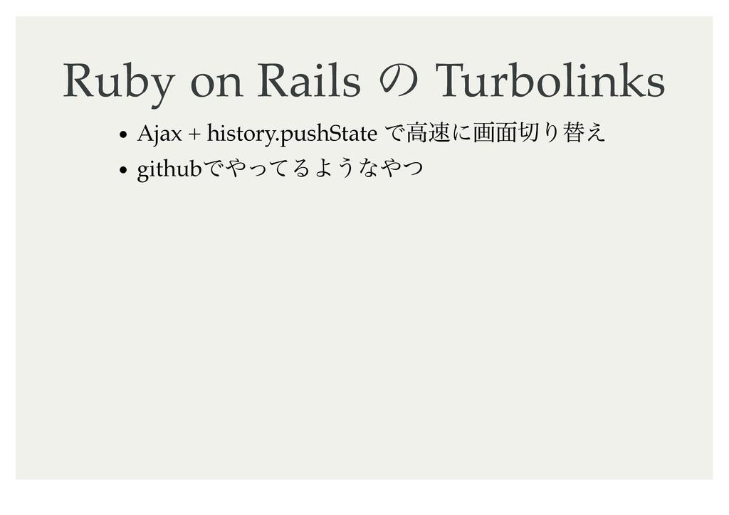 Ruby on Rails Ruby on Rails ͷ ͷ Turbolinks Turb...
