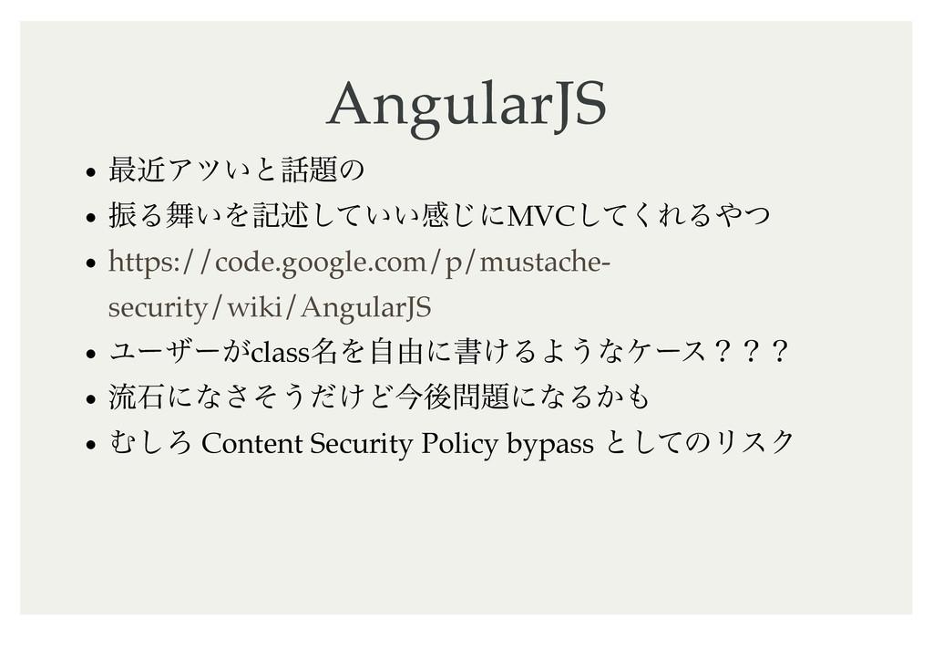 AngularJS AngularJS ࠷ۙΞπ͍ͱͷ ৼΔ͍Λهड़͍͍ͯ͠ײ͡ʹMVC...