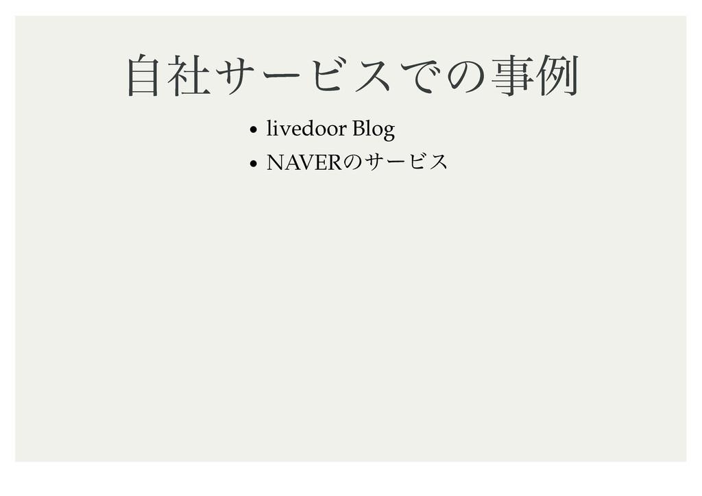 ࣗࣾαʔϏεͰͷྫ ࣗࣾαʔϏεͰͷྫ livedoor Blog NAVERͷαʔϏε