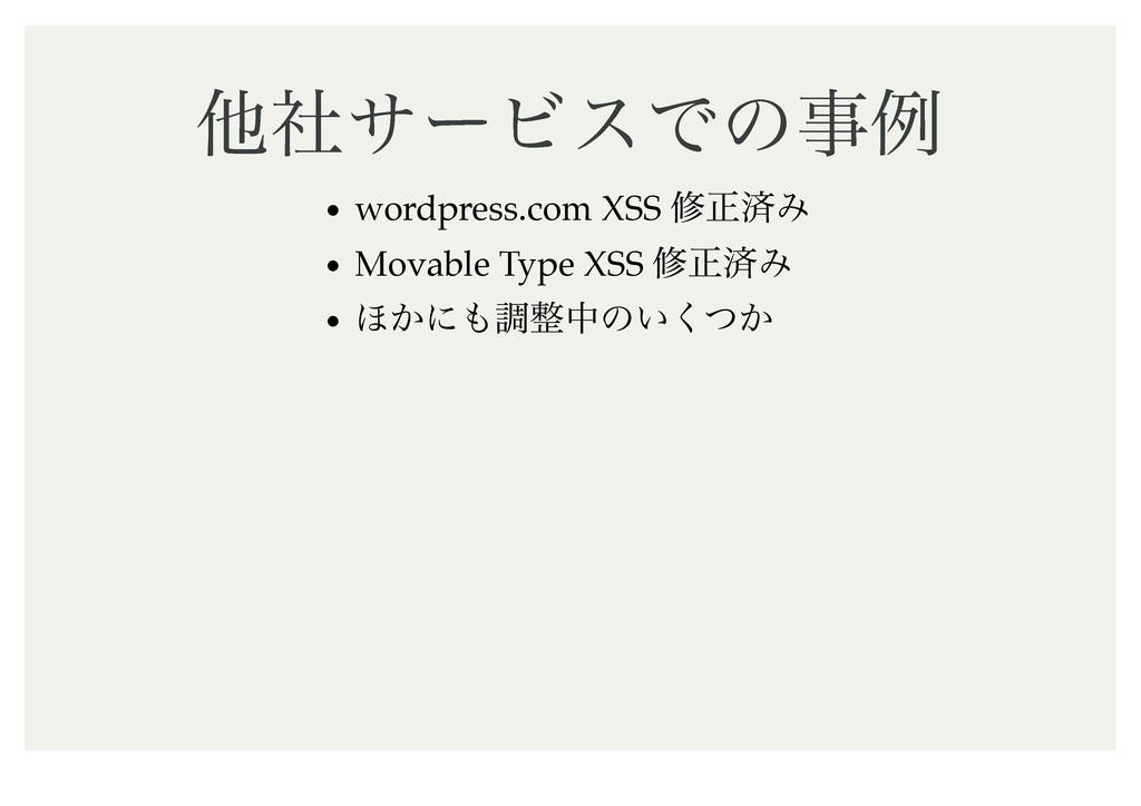 ଞࣾαʔϏεͰͷྫ ଞࣾαʔϏεͰͷྫ wordpress.com XSS मਖ਼ࡁΈ Mo...