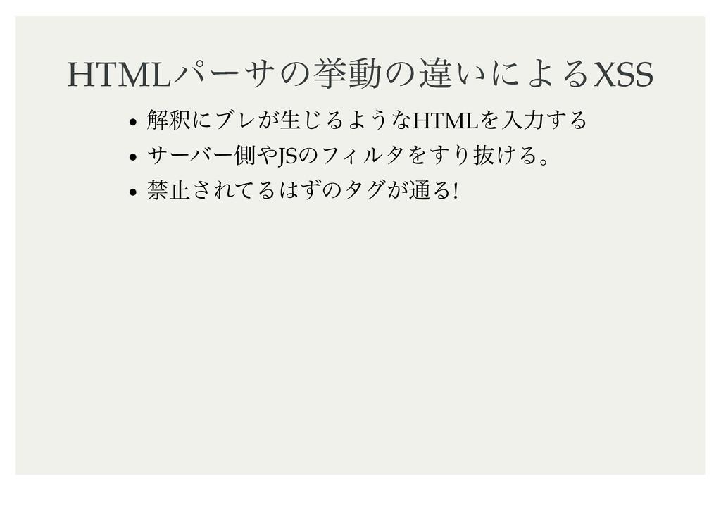 HTML HTMLύʔαͷڍಈͷҧ͍ʹΑΔ ύʔαͷڍಈͷҧ͍ʹΑΔXSS XSS ղऍʹϒϨ...