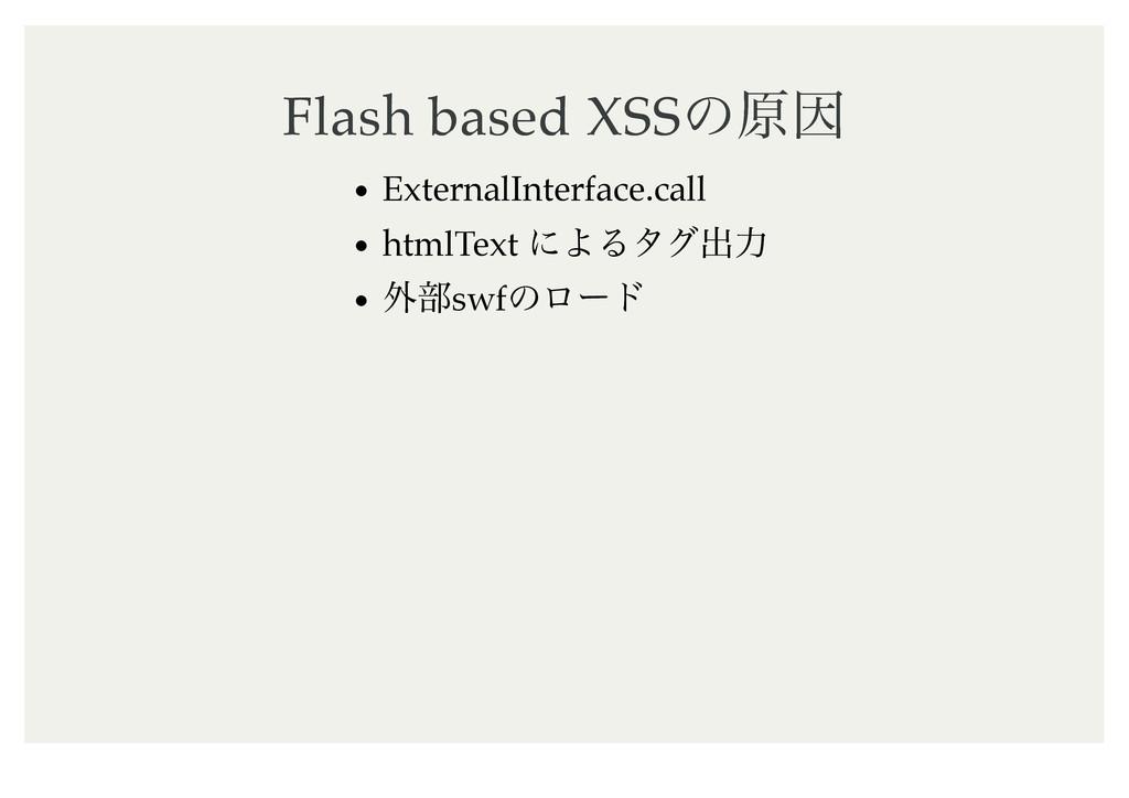 Flash based XSS Flash based XSSͷݪҼ ͷݪҼ External...