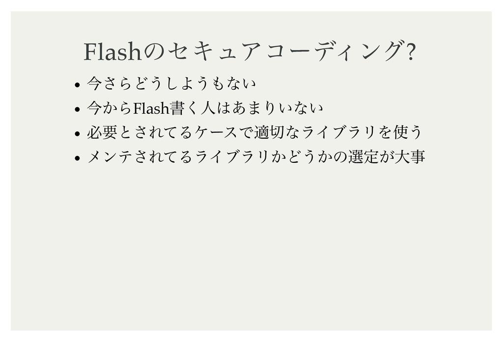 Flash FlashͷηΩϡΞίʔσΟϯά ͷηΩϡΞίʔσΟϯά? ? ࠓ͞ΒͲ͏͠Α͏...