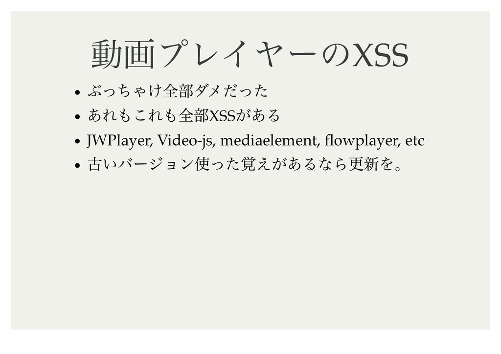 ಈըϓϨΠϠʔͷ ಈըϓϨΠϠʔͷXSS XSS ͿͬͪΌ͚શ෦μϝͩͬͨ ͋Ε͜Εશ෦X...