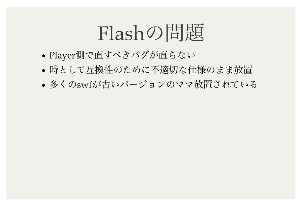 Flash Flashͷ ͷ PlayerଆͰ͖͢όά͕Βͳ͍ ͱͯ͠ޓੑͷ...