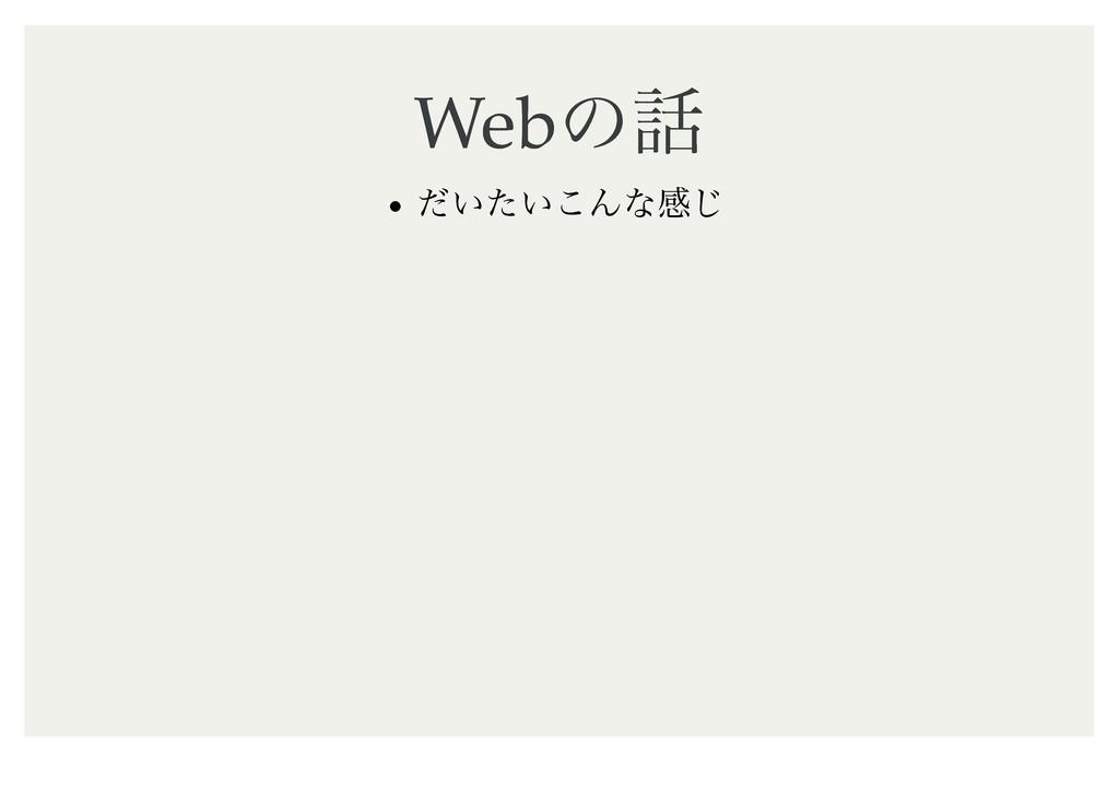 Web Webͷ ͷ ͍͍ͩͨ͜Μͳײ͡