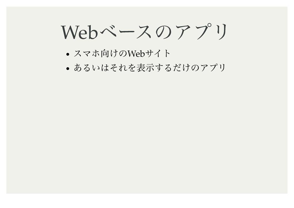 Web WebϕʔεͷΞϓϦ ϕʔεͷΞϓϦ εϚϗ͚ͷWebαΠτ ͋Δ͍ͦΕΛදࣔ͢Δ...