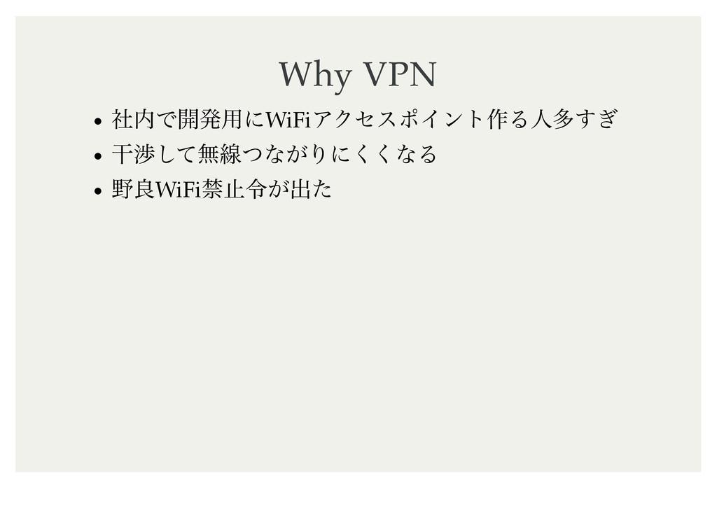 Why VPN Why VPN ࣾͰ։ൃ༻ʹWiFiΞΫηεϙΠϯτ࡞Δਓଟ͗͢ ׯবͯ͠ແ...