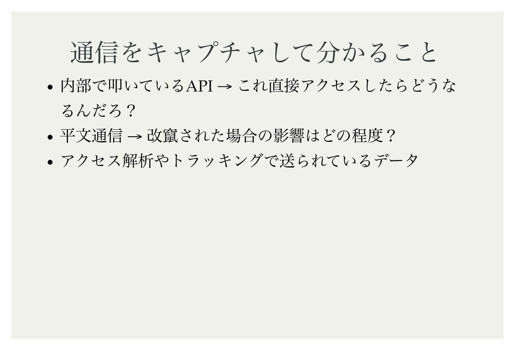 ௨৴ΛΩϟϓνϟ͔ͯ͠Δ͜ͱ ௨৴ΛΩϟϓνϟ͔ͯ͠Δ͜ͱ ෦Ͱୟ͍͍ͯΔAPI → ͜...