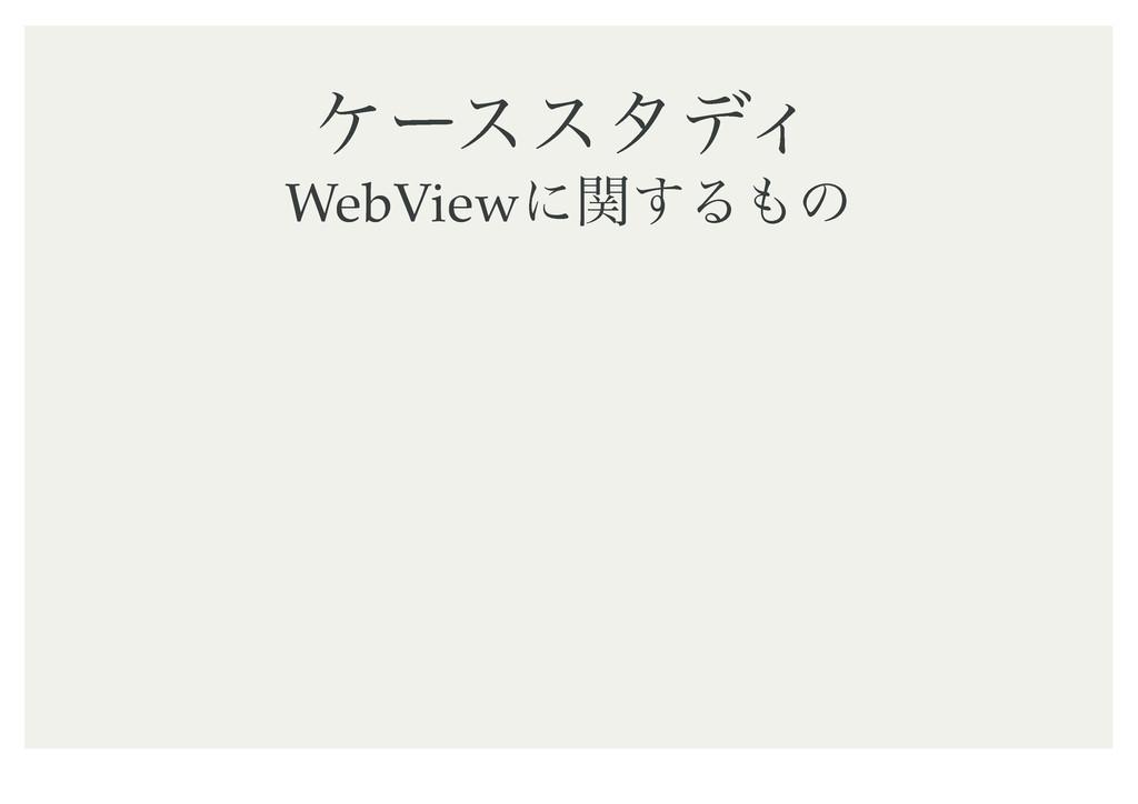 έʔεελσΟ έʔεελσΟ WebView WebViewʹؔ͢Δͷ ʹؔ͢Δͷ