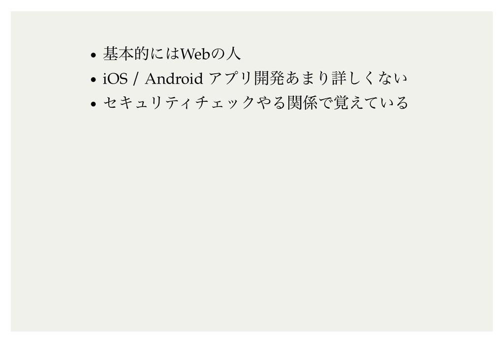جຊతʹWebͷਓ iOS / Android ΞϓϦ։ൃ͋·Γৄ͘͠ͳ͍ ηΩϡϦςΟνΣ...