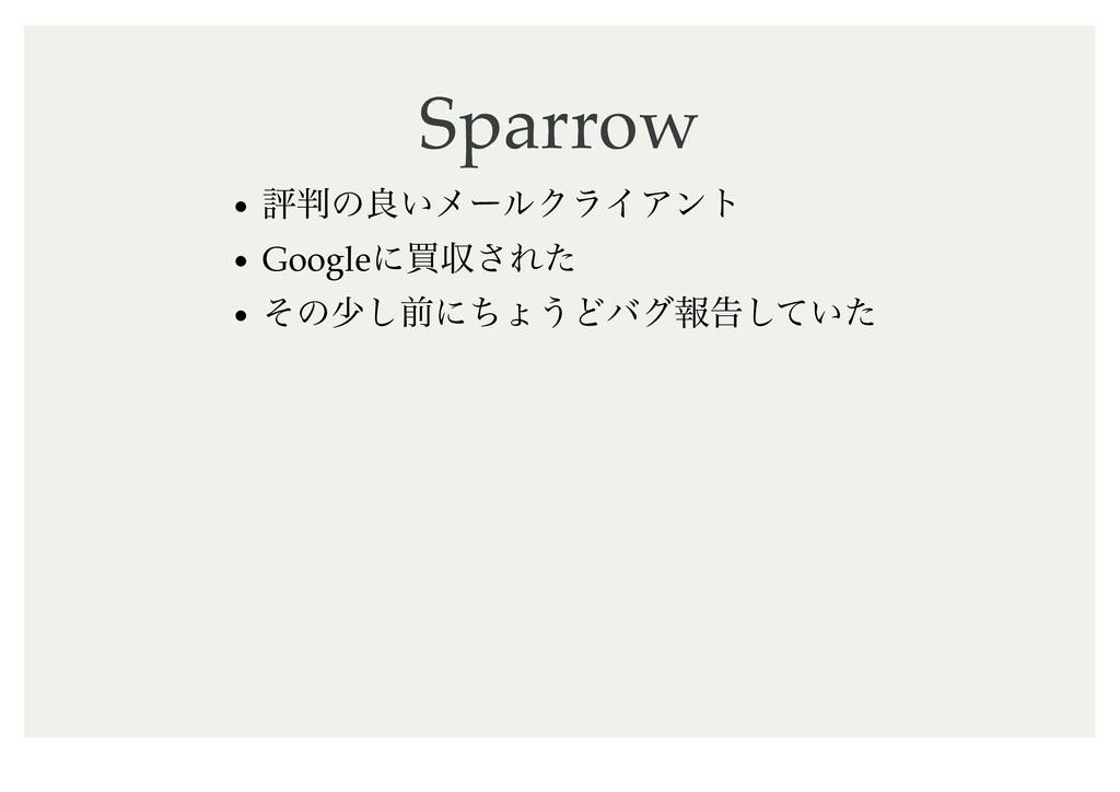 Sparrow Sparrow ධͷྑ͍ϝʔϧΫϥΠΞϯτ Googleʹങऩ͞Εͨ ͦͷগ...