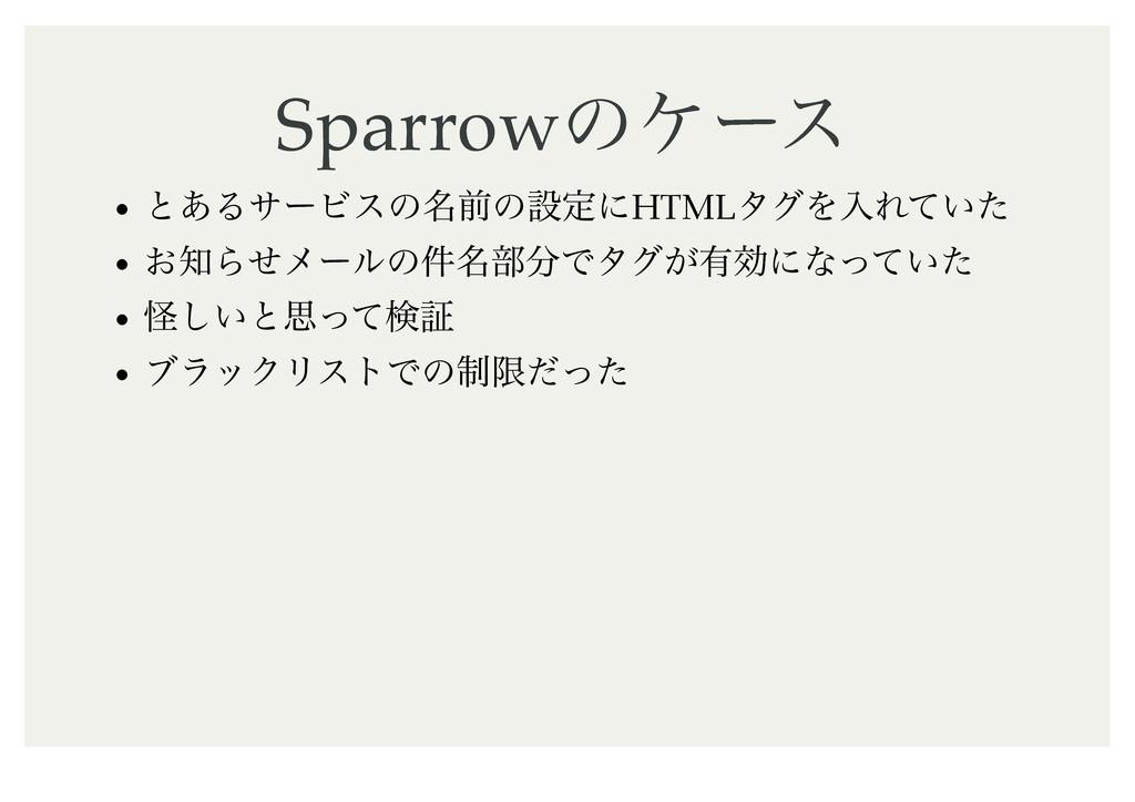 Sparrow Sparrowͷέʔε ͷέʔε ͱ͋ΔαʔϏεͷ໊લͷઃఆʹHTMLλάΛೖ...