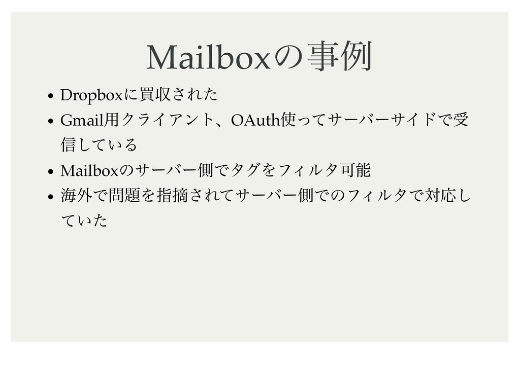 Mailbox Mailboxͷྫ ͷྫ Dropboxʹങऩ͞Εͨ Gmail༻ΫϥΠΞ...