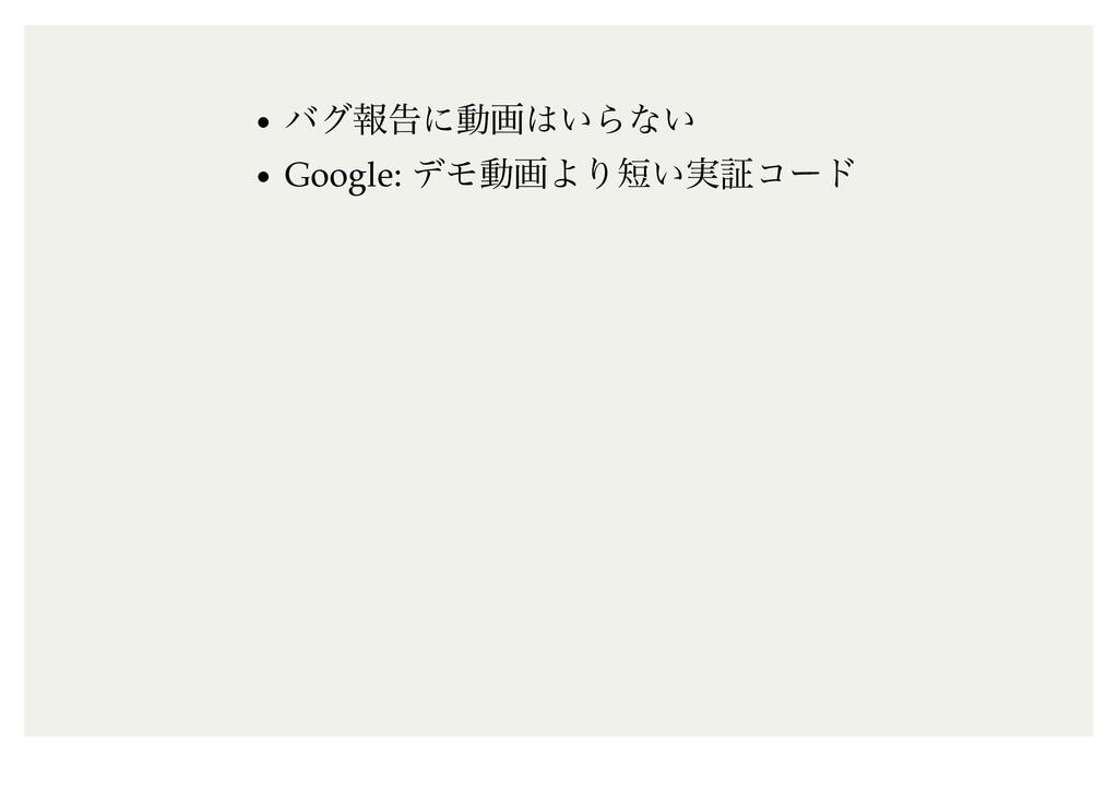 όάใࠂʹಈը͍Βͳ͍ Google: σϞಈըΑΓ͍࣮ূίʔυ