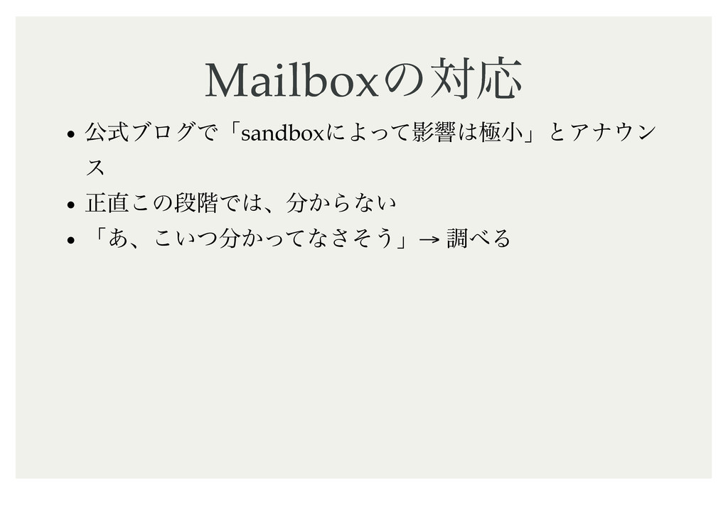 Mailbox MailboxͷରԠ ͷରԠ ެࣜϒϩάͰʮsandboxʹΑͬͯӨڹۃখʯ...