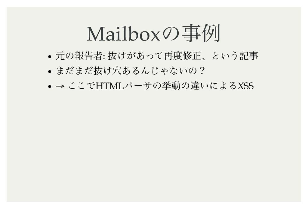 Mailbox Mailboxͷྫ ͷྫ ݩͷใࠂऀ: ൈ͚͕͋ͬͯ࠶मਖ਼ɺͱ͍͏ه ...