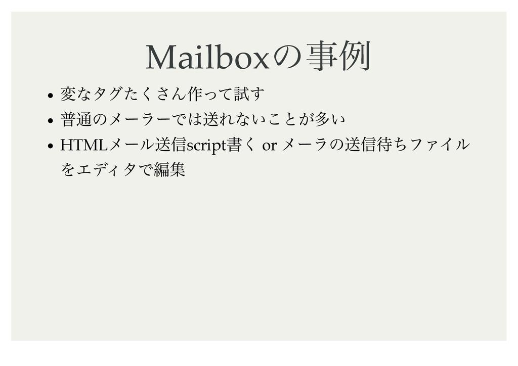 Mailbox Mailboxͷྫ ͷྫ มͳλάͨ͘͞Μ࡞ͬͯࢼ͢ ී௨ͷϝʔϥʔͰૹ...