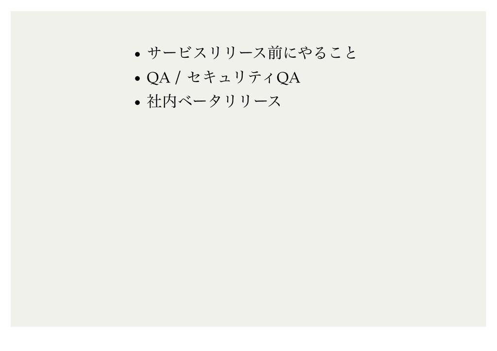 αʔϏεϦϦʔεલʹΔ͜ͱ QA / ηΩϡϦςΟQA ࣾϕʔλϦϦʔε