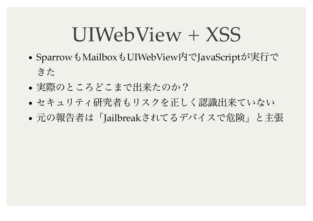 UIWebView + XSS UIWebView + XSS Sparrow΋Mailbox...