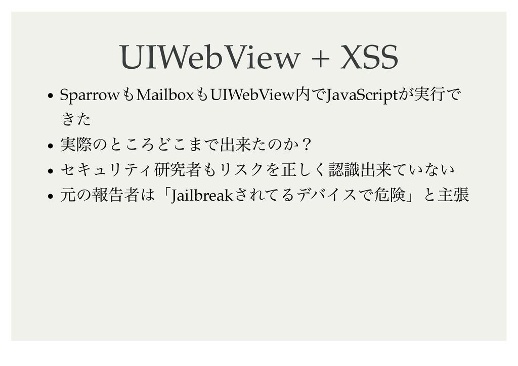 UIWebView + XSS UIWebView + XSS SparrowMailbox...