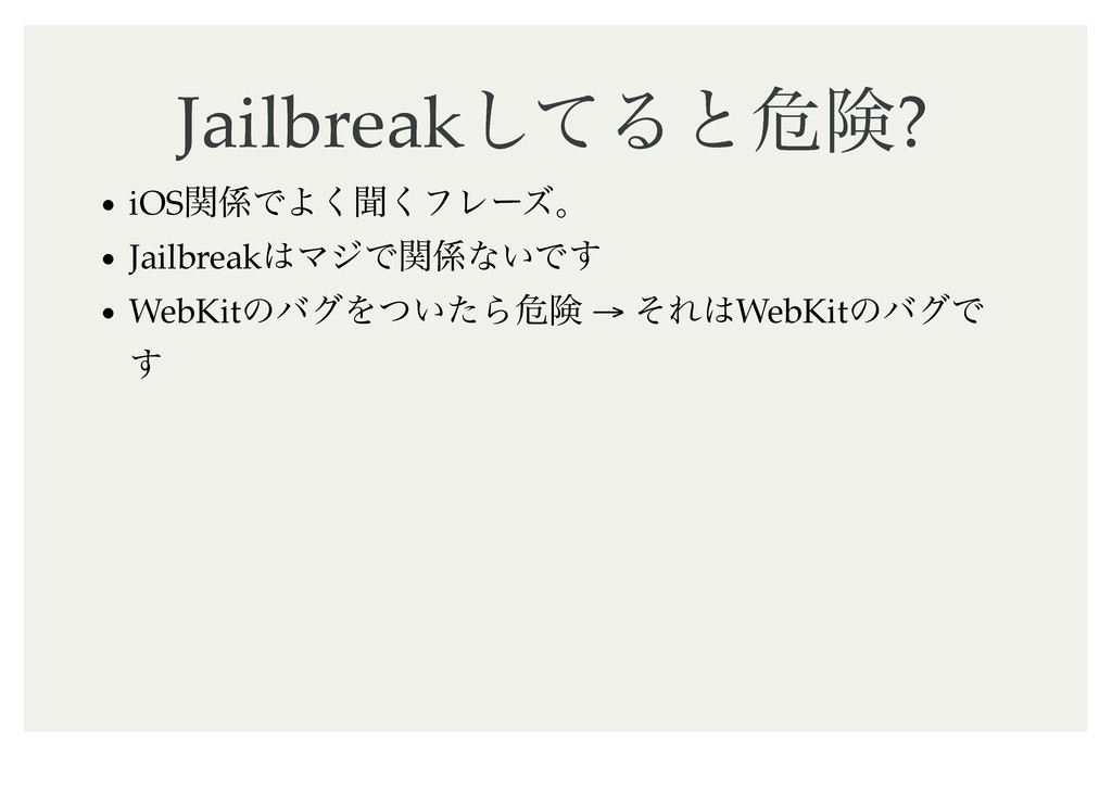 Jailbreak Jailbreakͯ͠Δͱةݥ ͯ͠Δͱةݥ? ? iOSؔͰΑ͘ฉ͘ϑ...