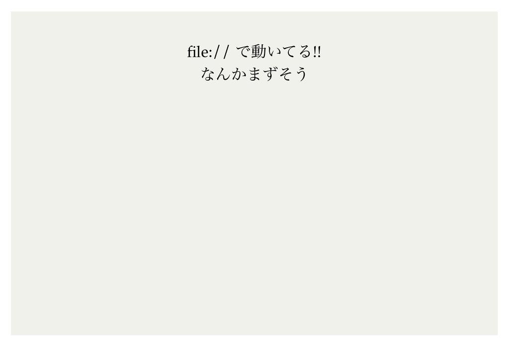 file:// Ͱಈ͍ͯΔ!! ͳΜ͔·ͣͦ͏