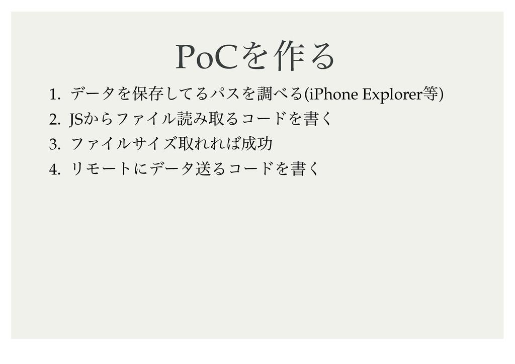 PoC PoCΛ࡞Δ Λ࡞Δ 1. σʔλΛอଘͯ͠ΔύεΛௐΔ(iPhone Explor...