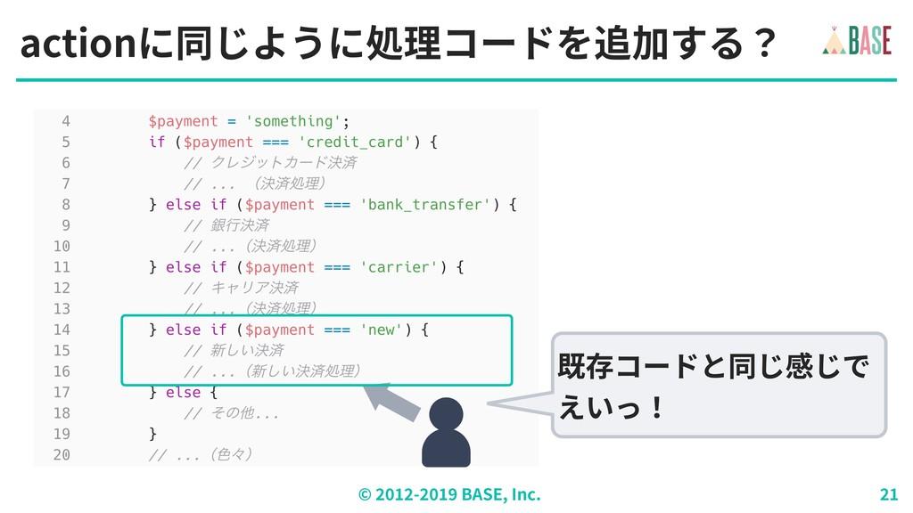 © - BASE, Inc. actionに同じように処理コードを追加する? 既存コードと同じ...