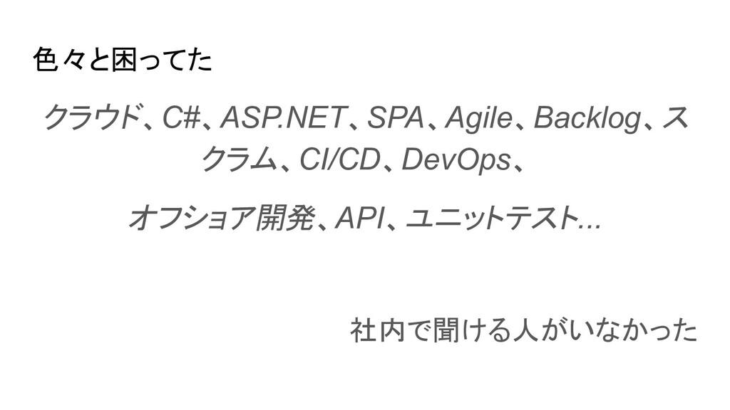 色々と困ってた クラウド、C#、ASP.NET、SPA、Agile、Backlog、ス クラム...