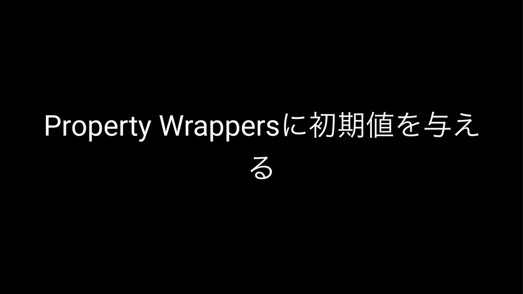 Property WrappersʹॳظΛ༩͑ Δ