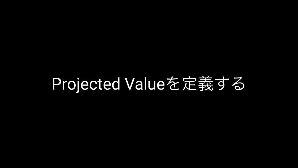 Projected ValueΛఆٛ͢Δ