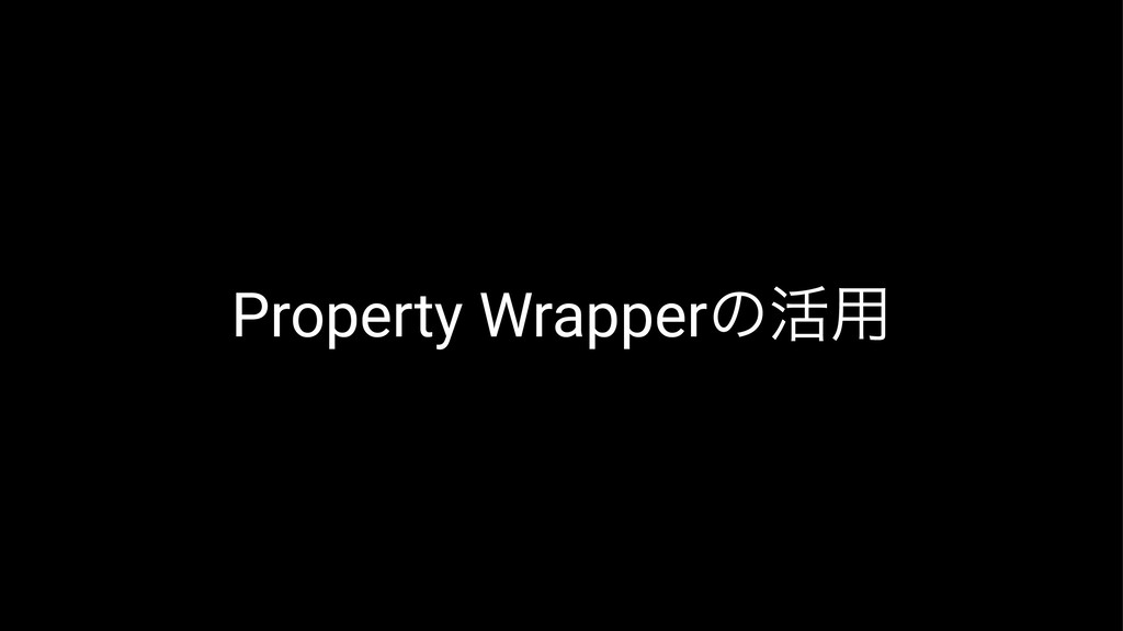 Property Wrapperͷ׆༻