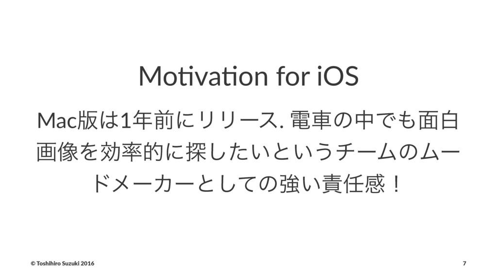 Mo#va#on for iOS Mac൛1લʹϦϦʔε. ిंͷதͰ໘ന ը૾Λޮత...