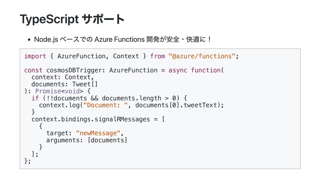 TypeScript サポート Node.js ベースでの Azure Functions 開...