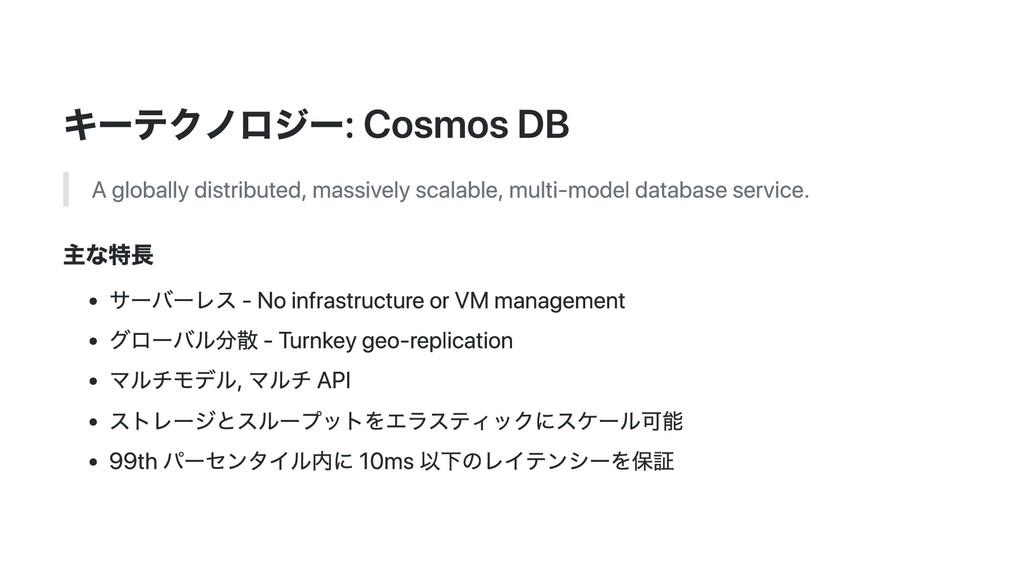 キーテクノロジー: Cosmos DB A globally distributed, mas...