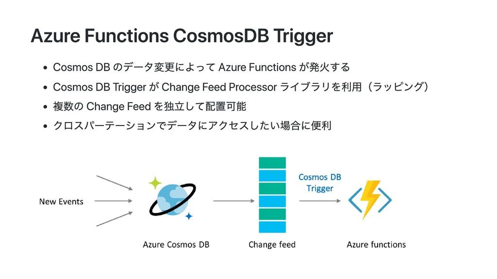 Azure Functions CosmosDB Trigger Cosmos DB のデータ...