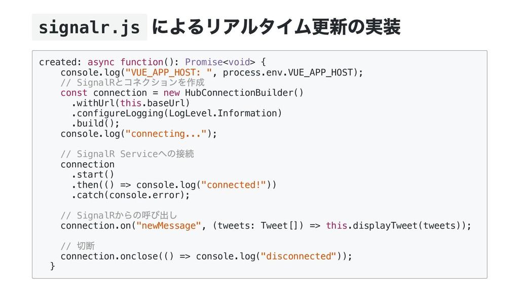 signalr.js によるリアルタイム更新の実装 created: async functi...