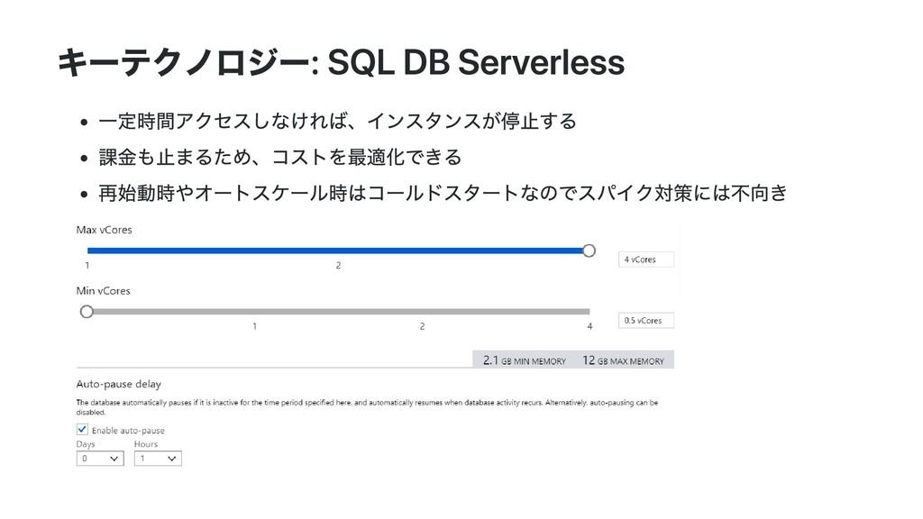 キーテクノロジー: SQL DB Serverless ⼀定時間アクセスしなければ、インスタン...
