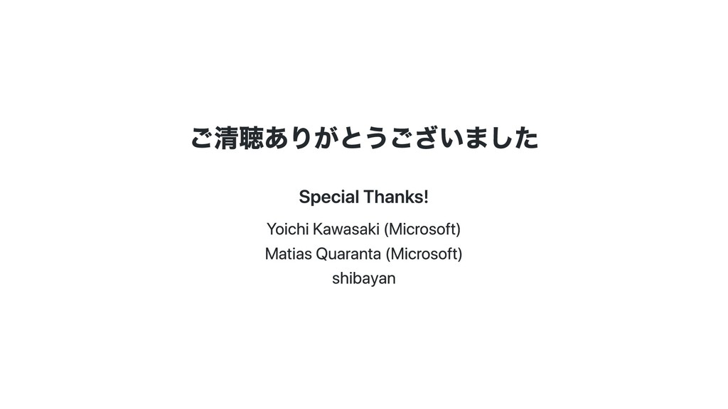 ご清聴ありがとうございました Special Thanks! Yoichi Kawasaki ...
